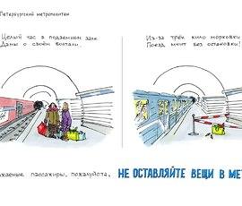 """Петербургский художник нарисовал новый комикс о """"склерозниках"""" в метро"""