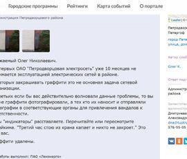 """""""Это про вас"""": чиновники посоветовали петербуржцу перечитать Райкина в ответ на жалобу"""
