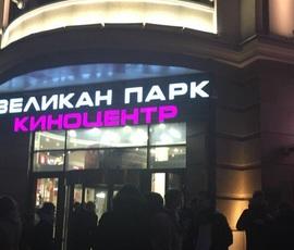 Вслед за ТЦ в Петербурге массово эвакуируют кинотеатры