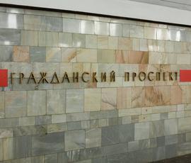 """""""Гражданский проспект"""" закрывали на час"""