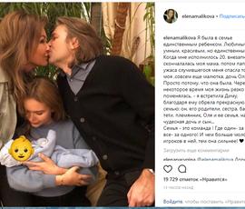 Супруга Дмитрия Маликова опубликовала фото новорожденного сына