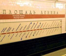 """""""Площадь Ленина"""" закрывали на час"""