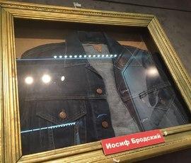 В Петербурге покажут куртку Бродского и джинсы Мединского