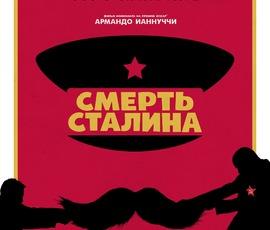 """Мединский не исключил показа """"Смерти Сталина"""" в России"""