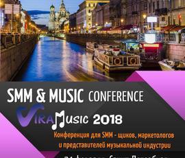 В Петербурге состоится конференция Vira Music 2018 по продвижению музыки в интернете