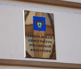 Прокуратура повторно проверила Радиевый институт на предмет утечки