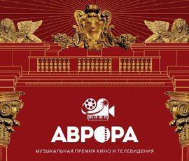 """Москвичи создадут в Петербурге еще одну """"Аврору"""""""
