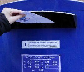 """""""Почта России"""" выдаст петербуржцам электронные квитанции"""