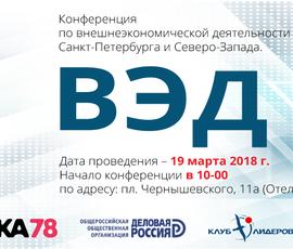 Конференция для компаний-участниц ВЭД СЗ