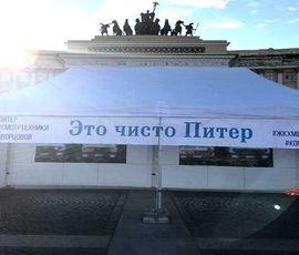 """Чиновники решили превратить Петербург в """"чисто Питер"""""""