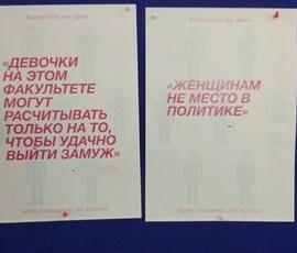 Студентка СПБГУ развесила плакаты с сексистскими высказываниями преподавателей
