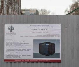 Из-за останков шерстистого носорога петербургский театр лишился здания