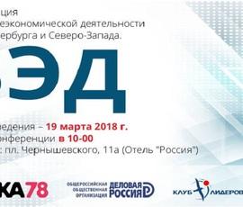 """Конференция """"Основные проблемы и перспективы ВЭД СЗ"""""""