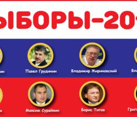 Кандидаты в президенты РФ подбирают участки для голосования к 18 марта