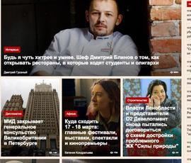 Выборы президента в петербургских СМИ