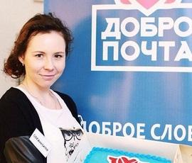 """Полина Тумашик - основатель проекта """"ДоброПочта"""""""