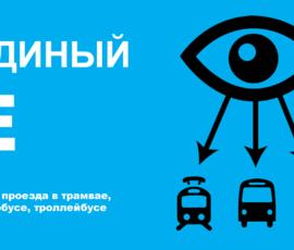 Смольный будет следить за пассажирами в транспорте по-новому