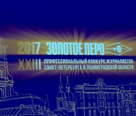 """Дмитрий Ратников: """"Золотое перо"""" нельзя назвать профессиональной премией"""
