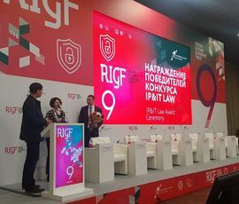 RIGF 2018: кибербезопасность, искусственный интеллект и молодежная тематика
