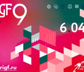 """""""Мойка78"""" приняла участие в форуме RIGF 2018"""