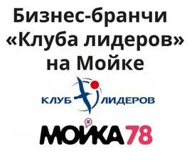 """В 10 утра начался первый бизнес-бранч """"Клуба лидеров"""" на Мойке"""