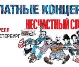 """""""Мойка78"""" выступила информационный партнером концерта группы """"Несчастный случай"""""""