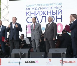 Полтавченко и Степашин открыли Книжный салон в Петербурге