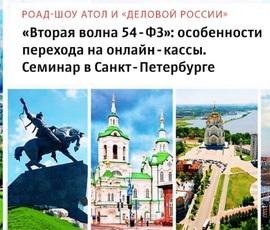 """АТОЛ и """"Деловая Россия"""" провели семинар по переходу на онлайн-кассы для предпринимателей Санкт-Петербурга"""