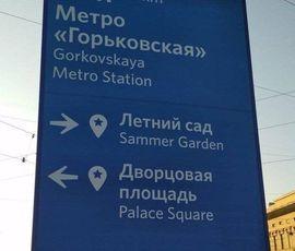 На информационных стендах к ЧМ-2018 в Петербурге нашли новые опечатки