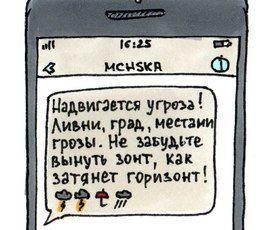 """Петербуржцы предложили рифмовать """"МЧСки"""""""