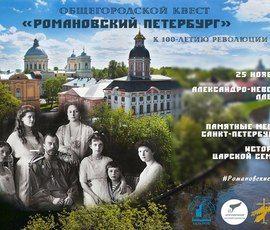 В Петербурге проходит квест для молодых