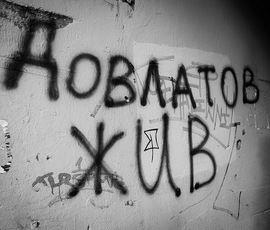 Сквер имени Сергея Довлатова появится в Петербурге