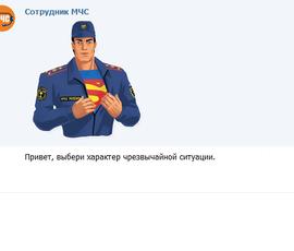 Американский супермен переоделся в сотрудника МЧС и пробирается в каждый дом