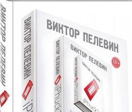 Пелевин стал лауреатом литературной премии Андрея Белого