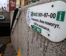 """""""Автово"""" и """"Кировский завод"""" стали доступнее для инвалидов"""