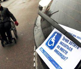 Парковка на местах для инвалидов выйдет петербуржцам боком