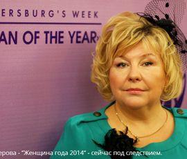Дело экс-депутата ЗакСа Светланы Нестеровой направлено в суд
