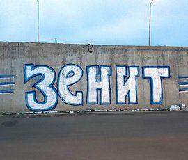 """""""Зенит"""" улетел в Грозный"""