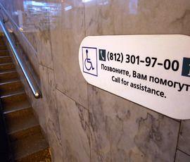 Еще две станции петербургской подземки стали доступнее для инвалидов