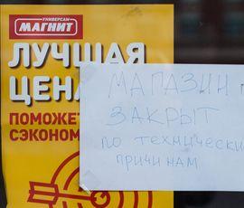 """Магазины """"Магнит"""" в Петербурге частично закрылись"""