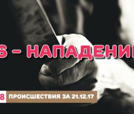 """В Петербурге случился """"день длинных ножей"""""""