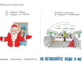 Telegram метро Петербурга превратил Деда Мороза в старого маразматика