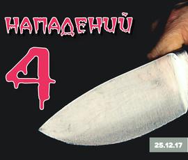 Грабеж, ссора и свидание: жители Петербурга всюду носят ножи с собой