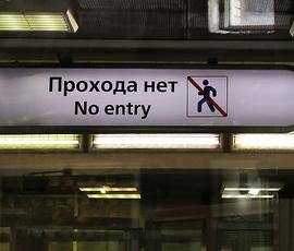 "Пассажиров не пускают на ""Ладожскую"""