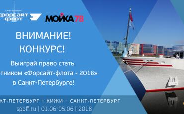 """""""Форсайт-флот"""" и """"Мойка78"""" проводят туристический конкурс"""