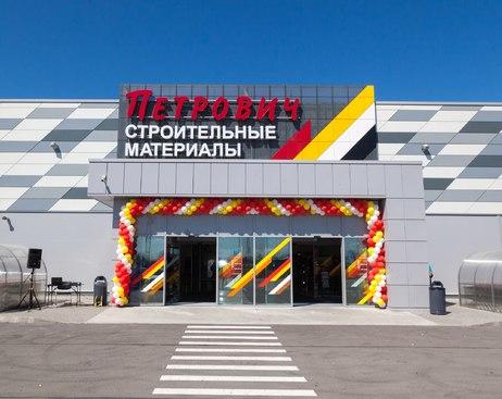 "С ""Петровича"" взыскан штраф за невыполнение предписаний МЧС"