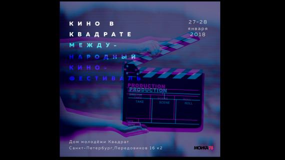 Петербуржцам покажут кино в квадрате