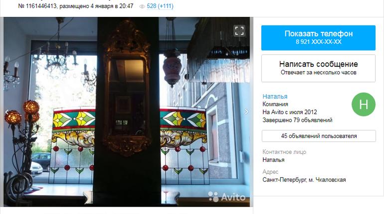 КГИОП рассказал о происхождении «старинных витражей» с Avito