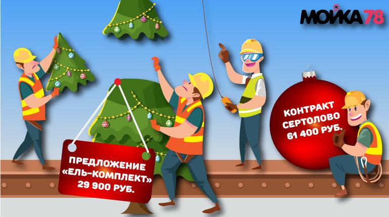 Дорогим удовольствием оказалось прощание с новогодней елкой, установленной в Сертолово. Бюджет города заплатит за снятие игрушек и демонтаж искусственной елки 61 тыс. 400 рублей. Выбран и подрядчик, который