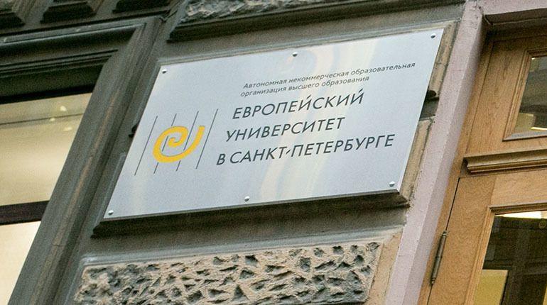 Европейский университет хотят сослать на задворки Петербурга